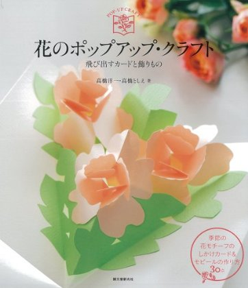 Pop-up craft of flower card decoration