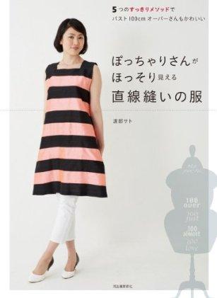 Clothes straight Watanabe Sato