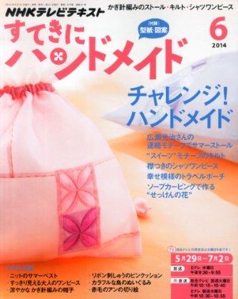 NHK 2014-6 June (Sutekinihandomeido)