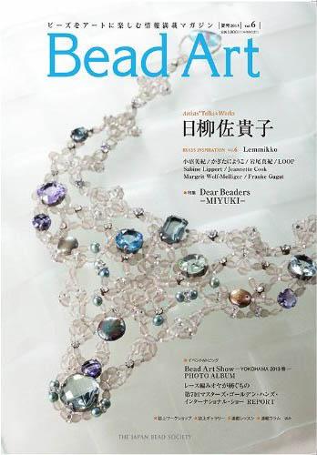 Bead Art 2013 Summer vol.6