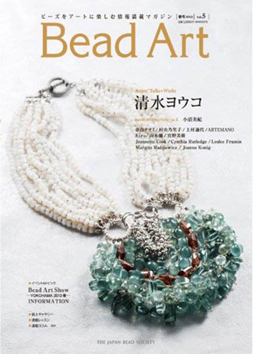 Bead Art 2013 vol.5 Spring