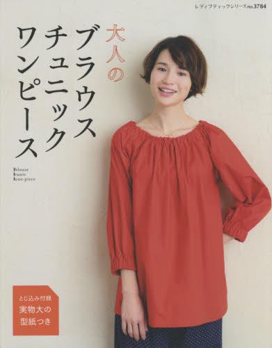 Blouse tunic dress adult