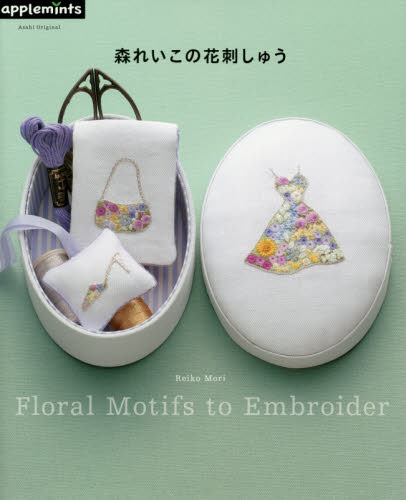 Flower embroidery of forest Reiko
