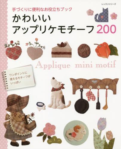 Applique mini motif 200