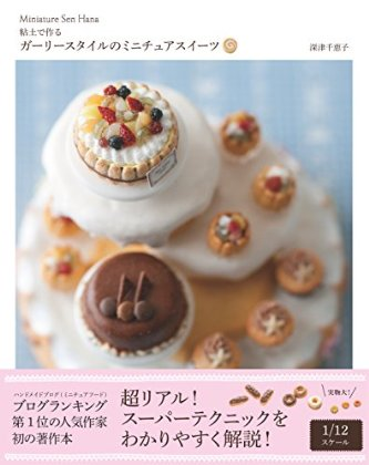 Miniature sweets girly style to make with Miniature Sen Hana clay