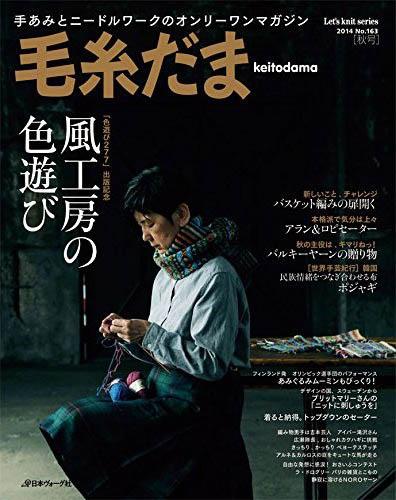 Keito Dama 2014 No.163