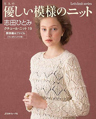 Knit Couture 19