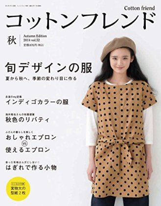 Cotton friend 2014-09 (September)