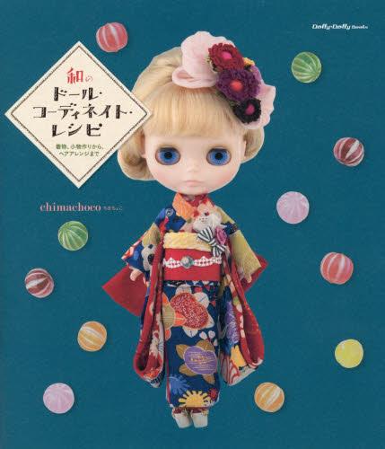 Doll Coordinate Recipe kimono book