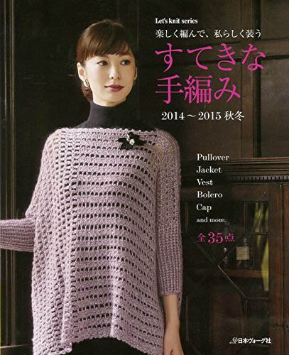 Lovely hand-knitted 2014-2015 Fall-Winter