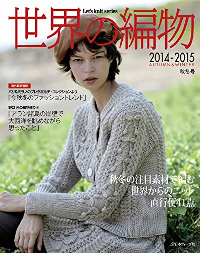Knitting world 2014-2015 Fall Winter