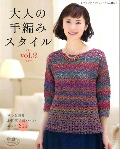 Hand-knitted style vol.2 2014-15 Fall