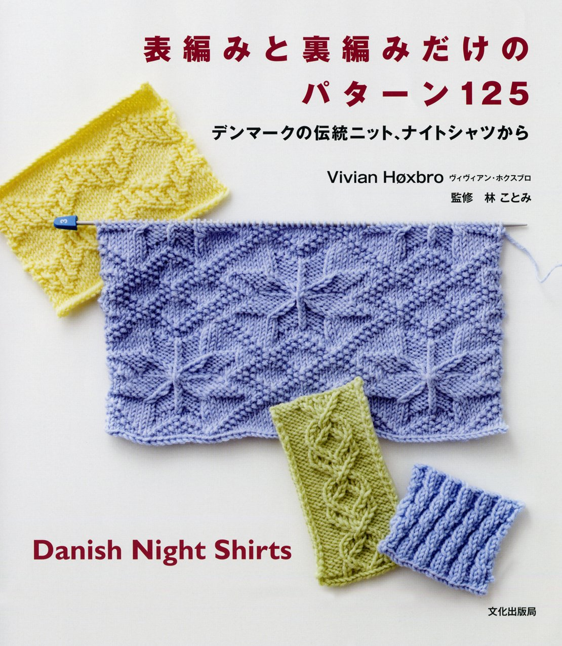 Danish night shirt knit tradition of 125 pattern only purl and knit stitch