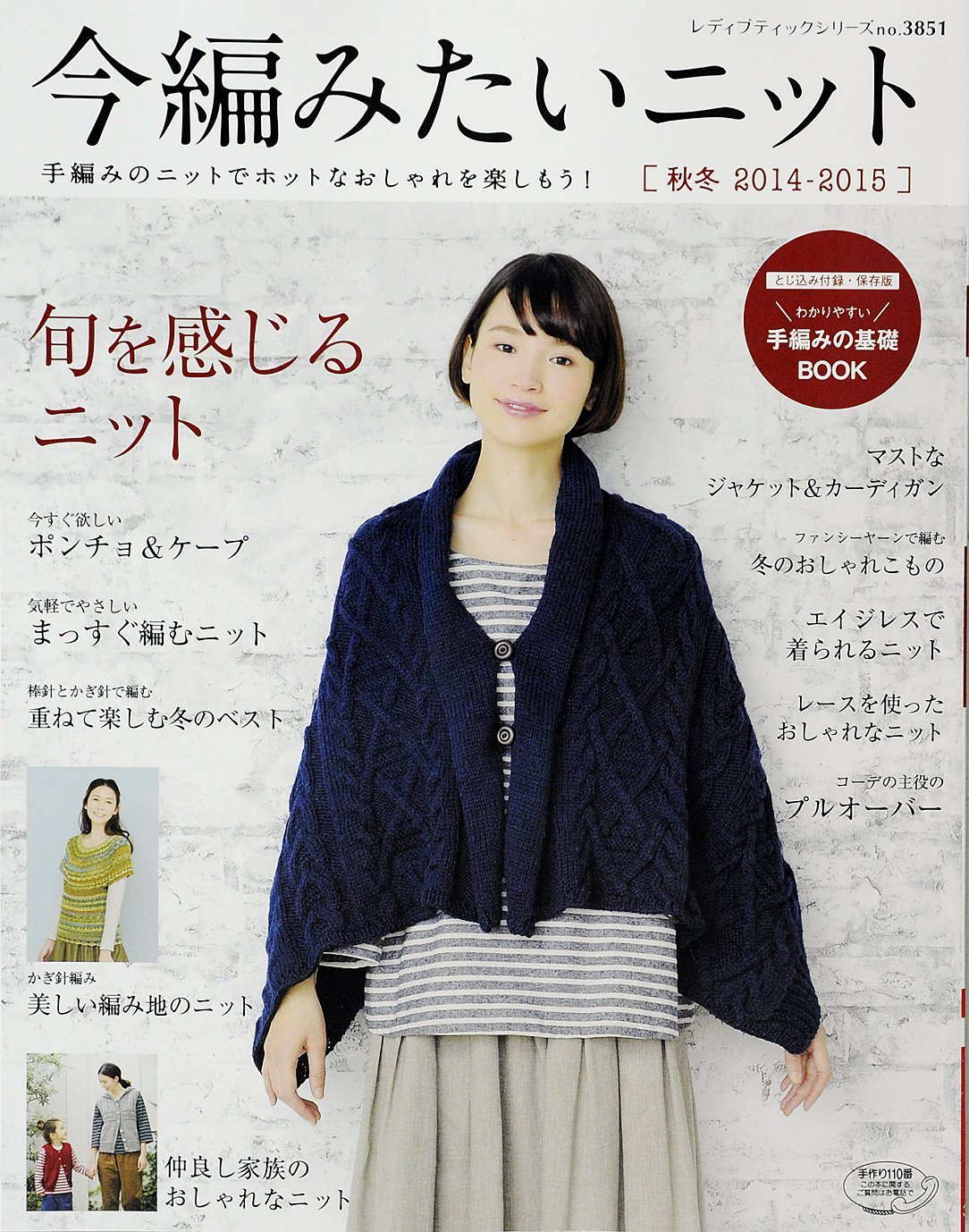 Knitting now 2014-2015 Fall Winter