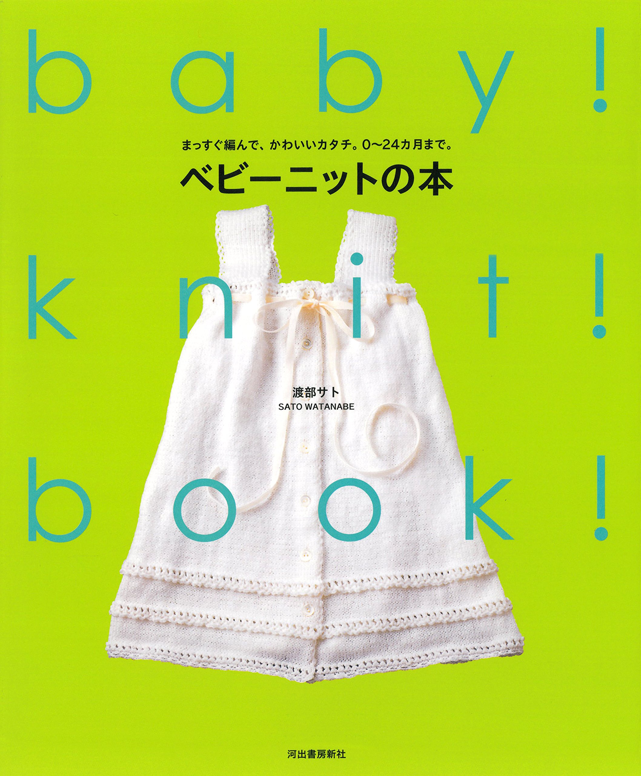 Book of baby knit 0-24 months