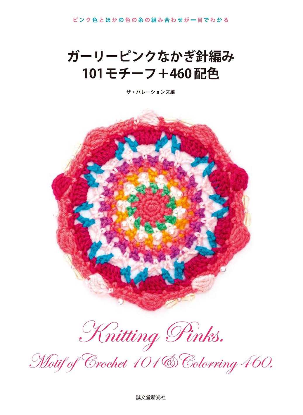 Crochet motif 101 + 460 girly pink color scheme