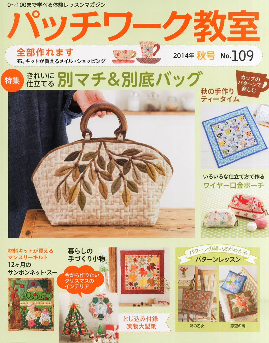 Patchwork Class 2014 October No.109