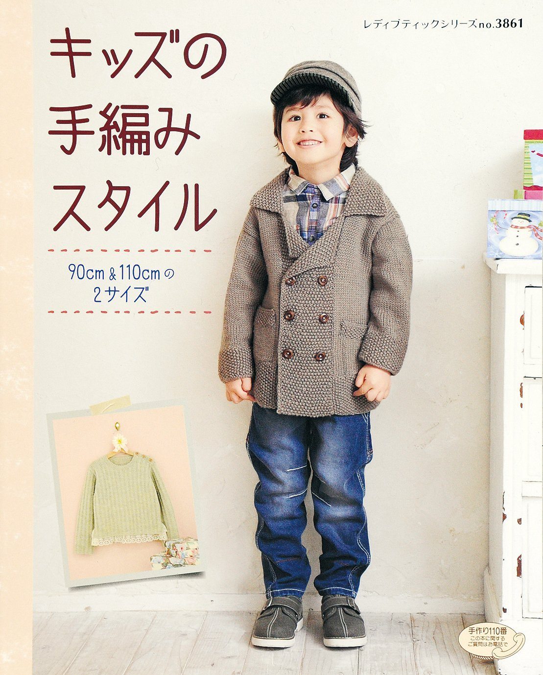 Hand-knitted fashionable style of Kids 2 size of 90cm ~ 110cm