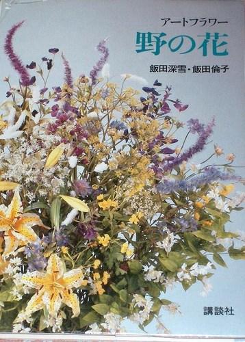 Flower Art Flower field