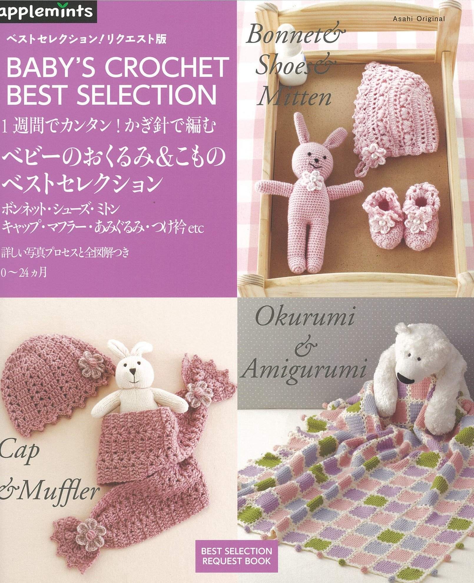Best selection of baby crochet Swaddling & accessories