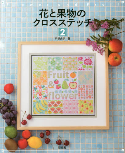 Cross stitch of flowers and fruit 2