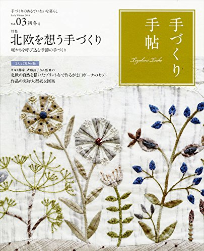 Handmade notebook vol.3 No.2014 early winter