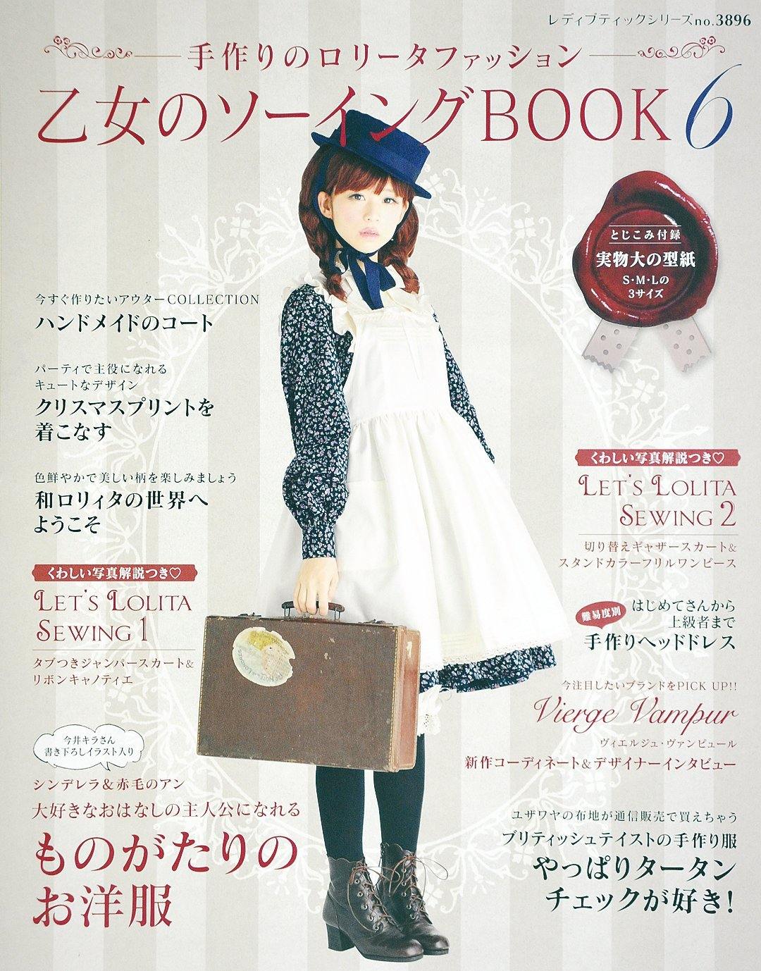 Maiden of sewing BOOK 6
