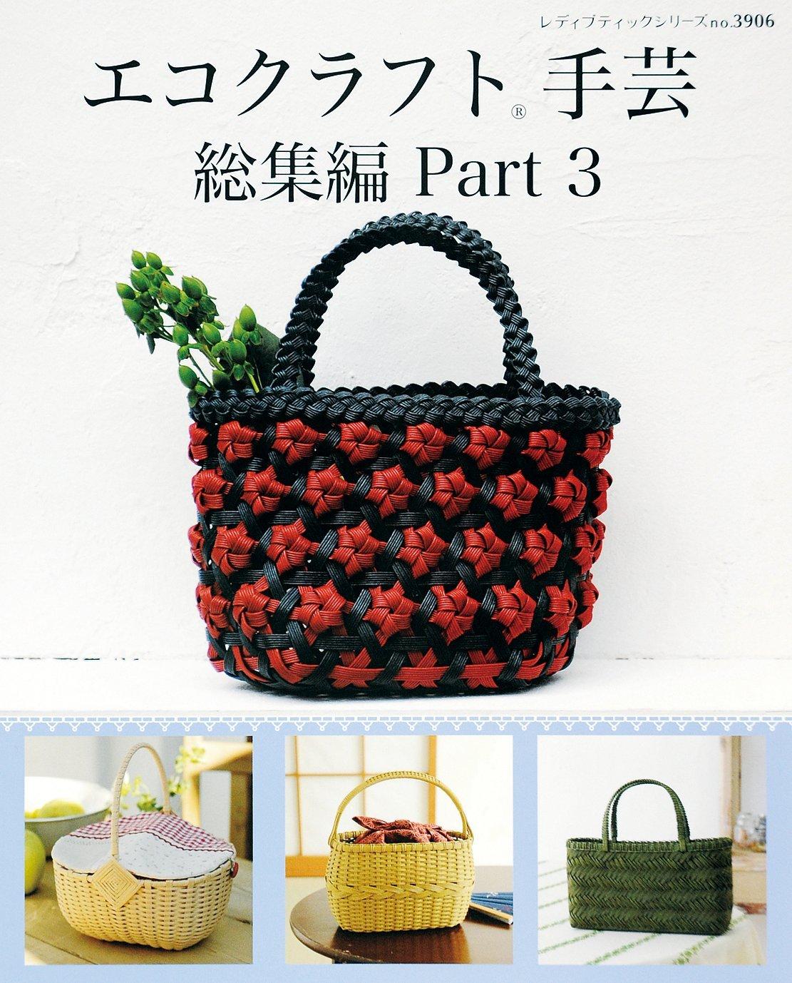 Eco-Craft Handicraft omnibus Part3