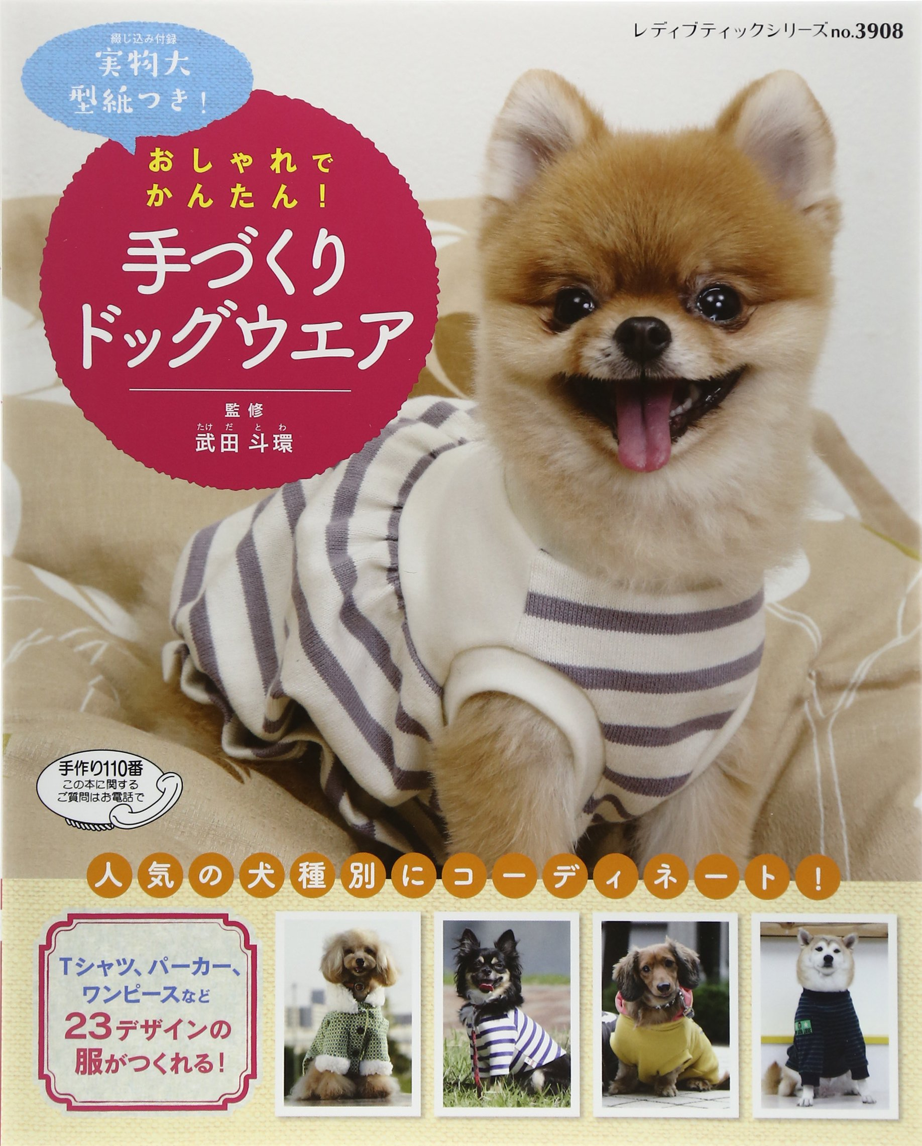 Fashionable and easy handmade dog software