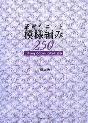 Brilliant knit pattern knitting 250