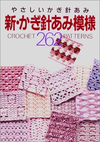 New Crochet pattern 262