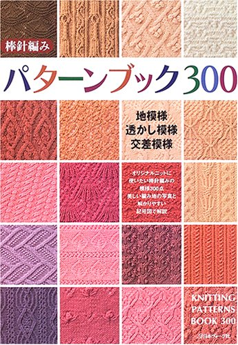 Knitting needle pattern book 300