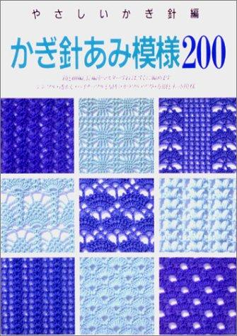 Crochet pattern 200