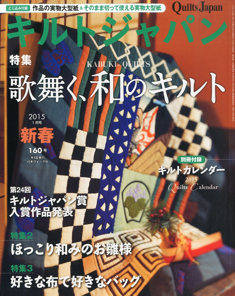 Quilts Japan 2015, January