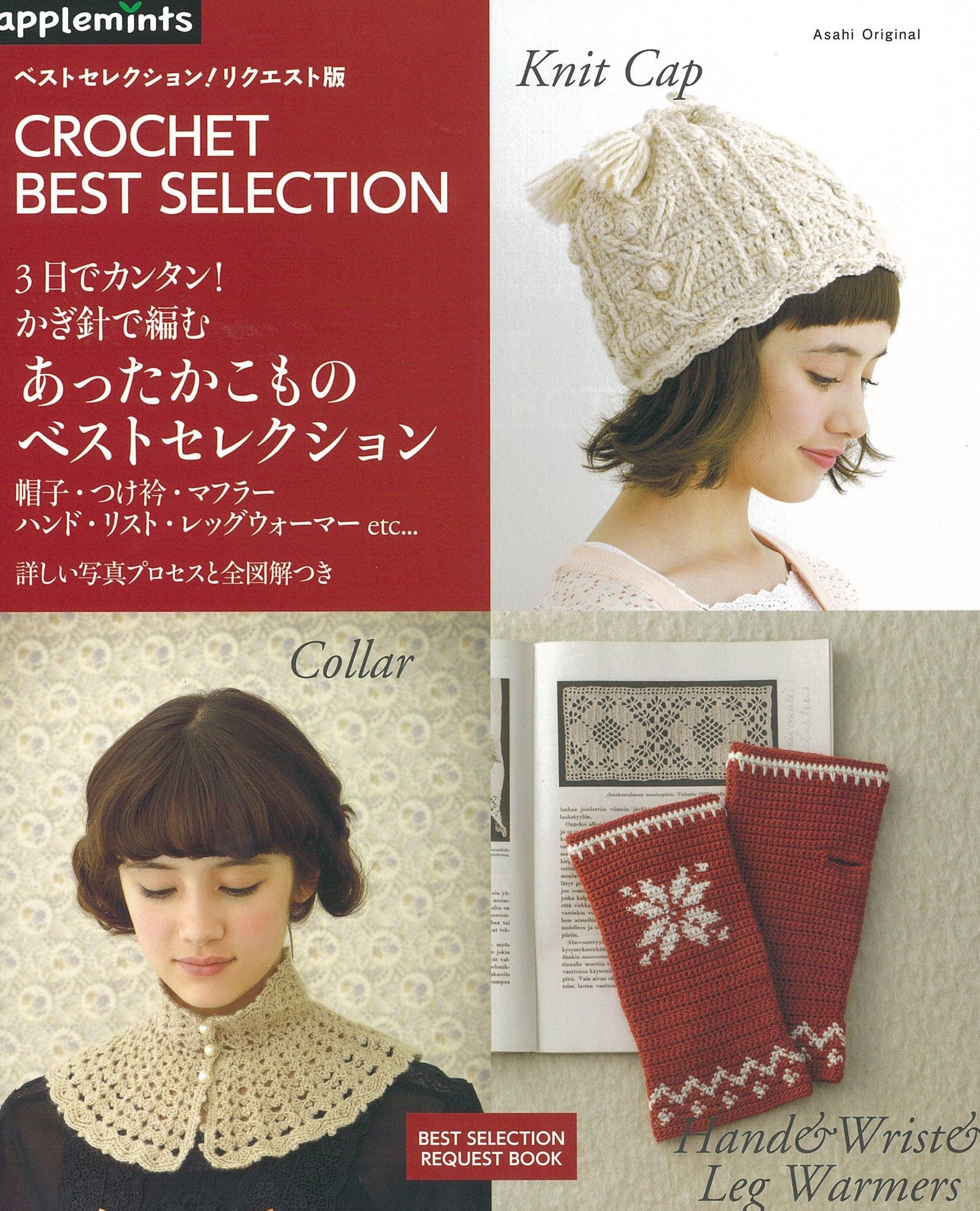 Best Selection with easy crochet 3D Accessories
