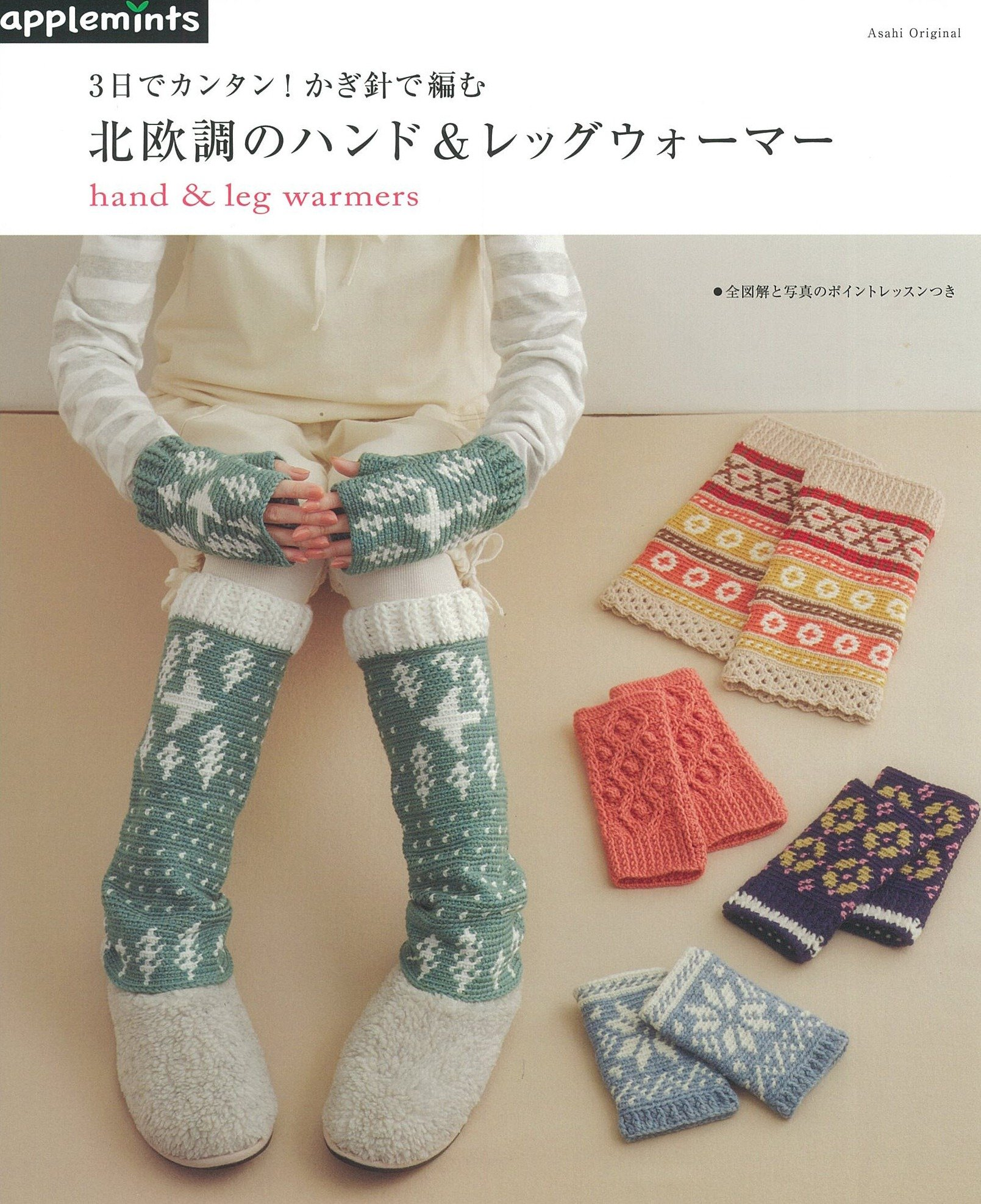 Knitting three days with easy Crochet Hand & Leg Warmers