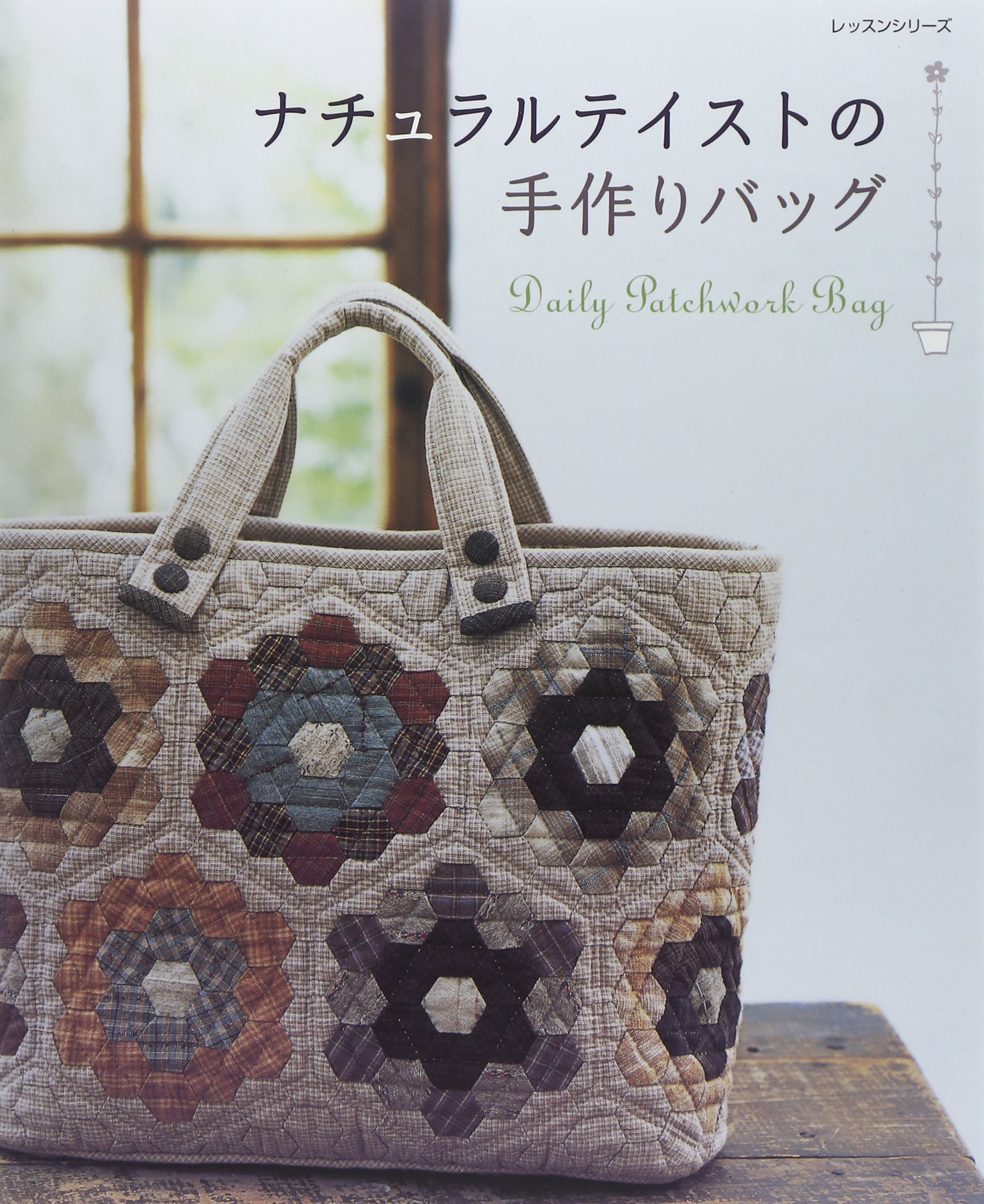 Daily Patchwork Bag of Natural taste