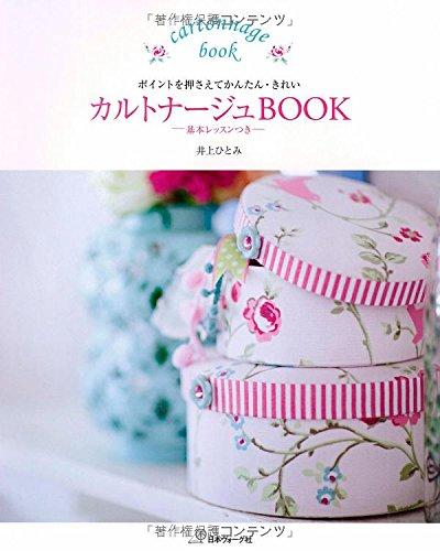 Cartonnage BOOK