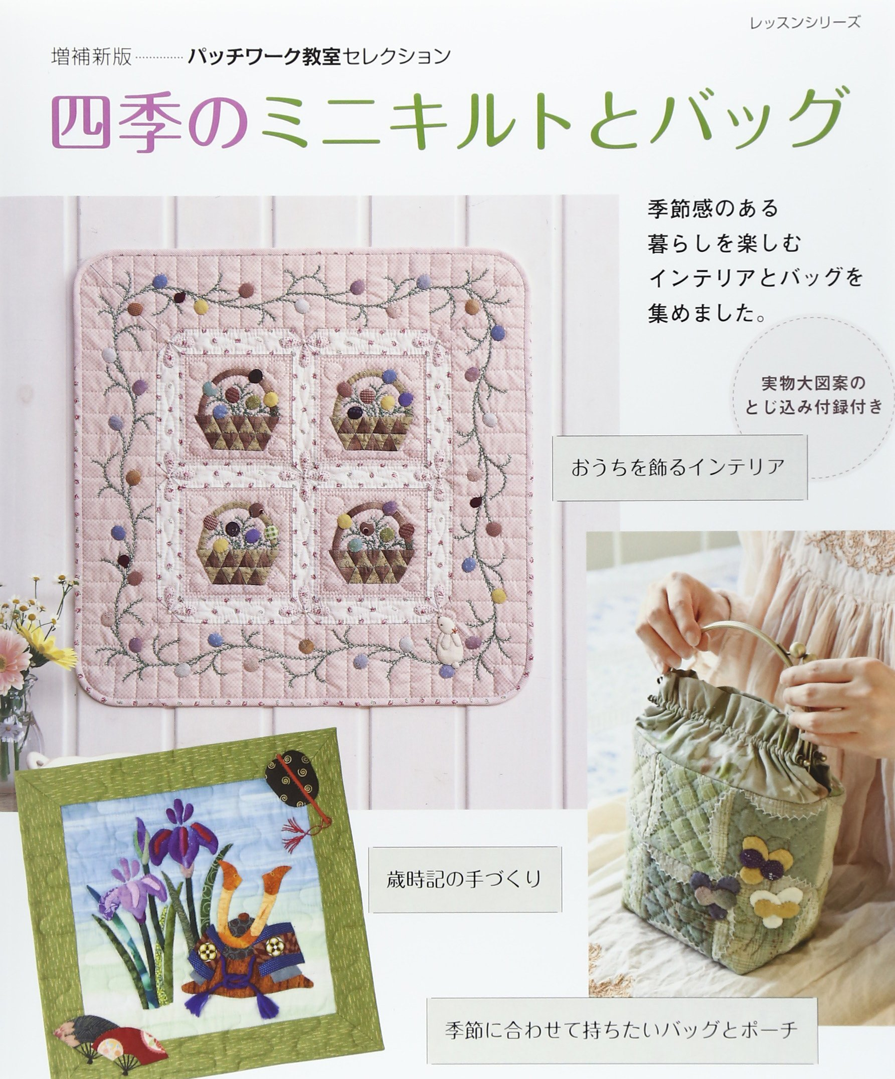 Four seasons of Minikiruto bag