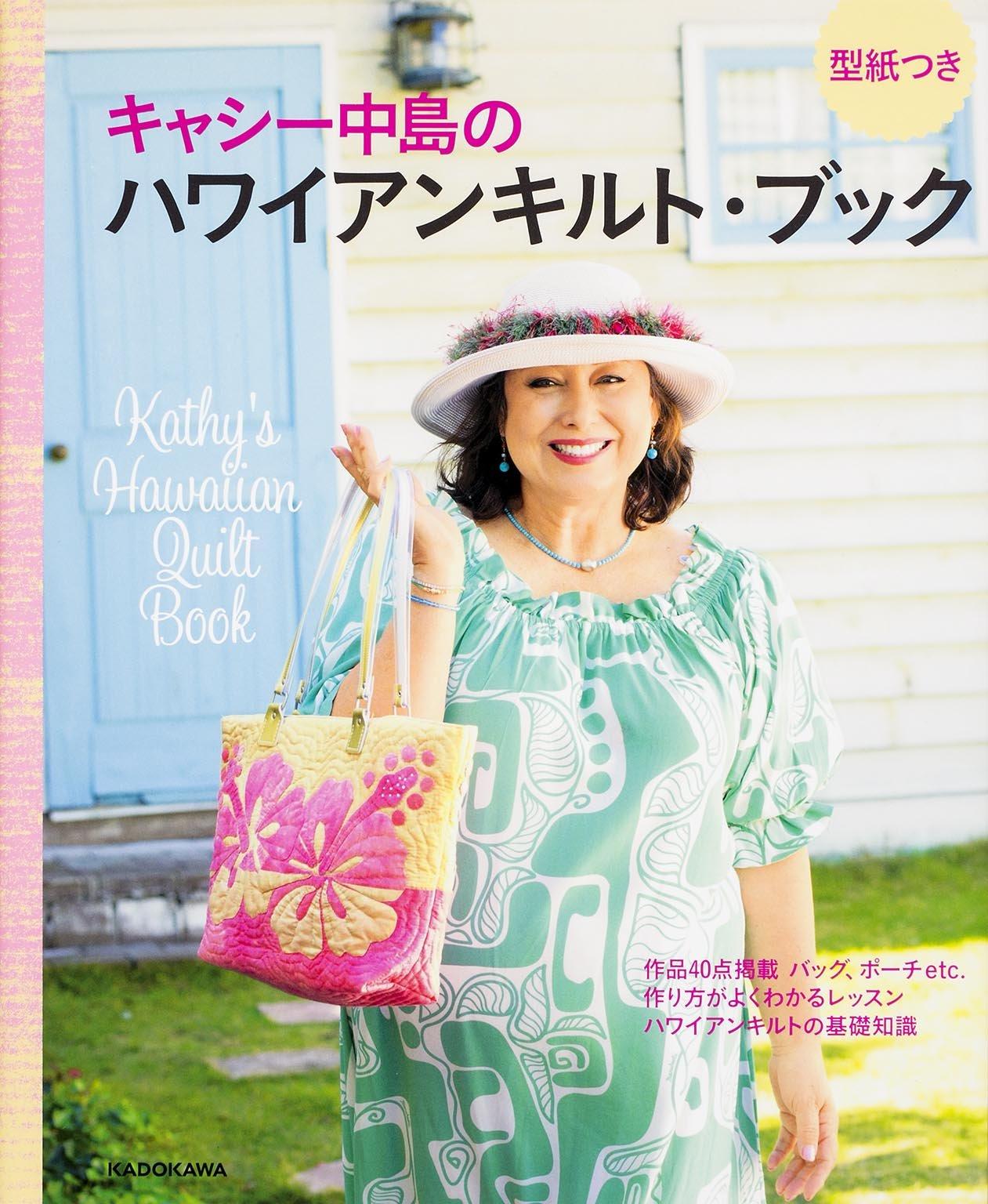 Kathy Nakajima of Hawaiian quilt books