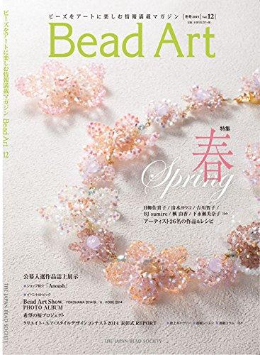 Bead Art 2015 Winter Issue vol.12