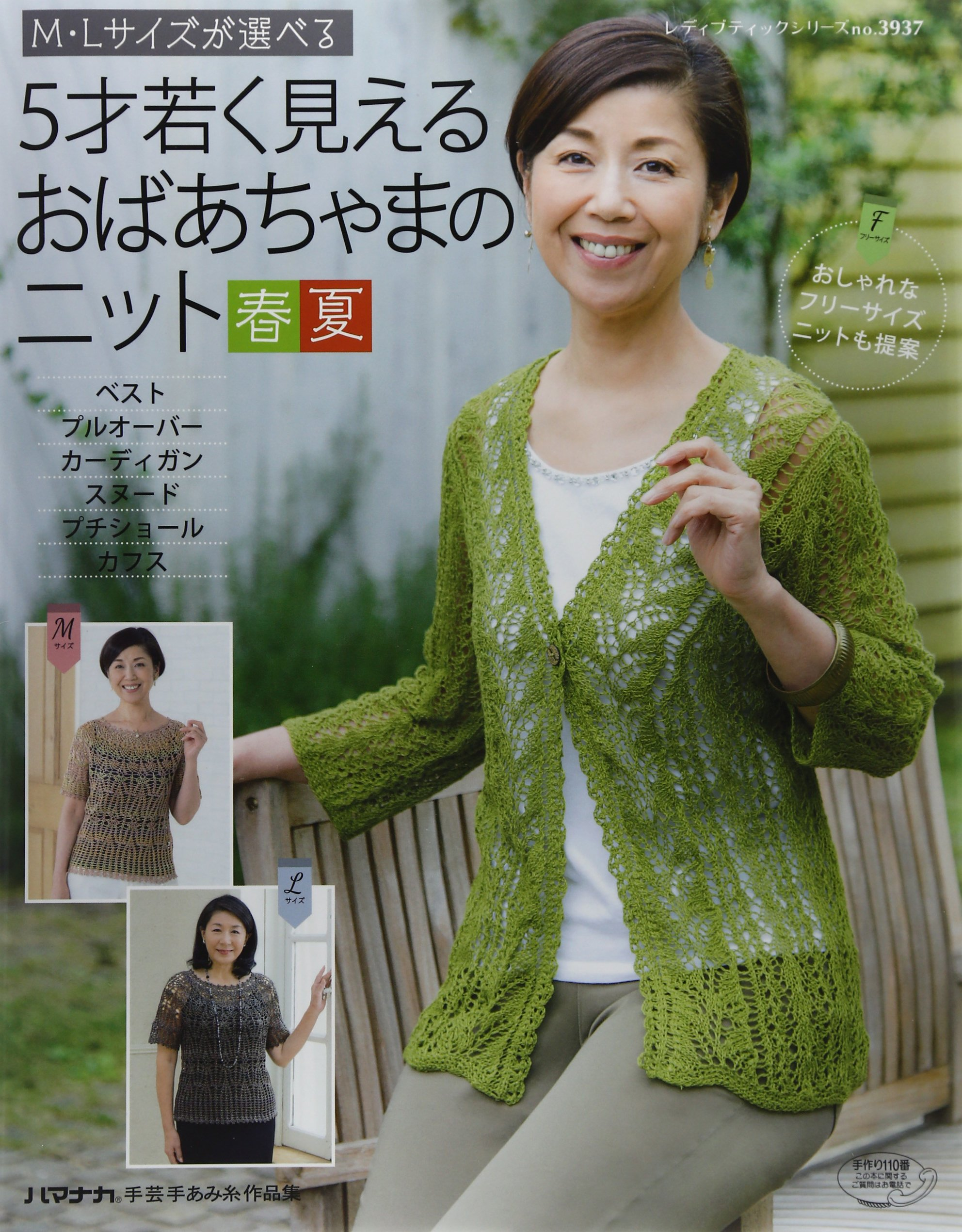 Knit spring and summer look Grandmother Chama Obama