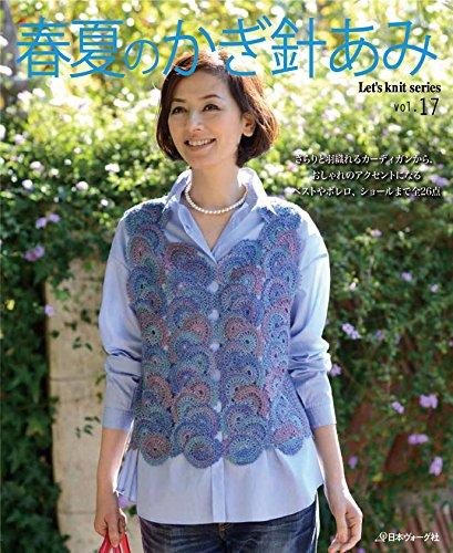 Spring Summer of Crochet vol.17
