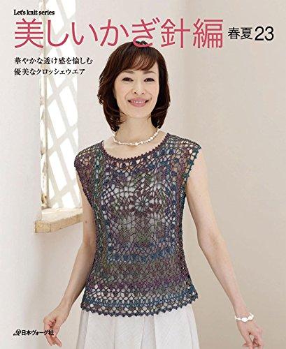 Beautiful crochet spring summer 23