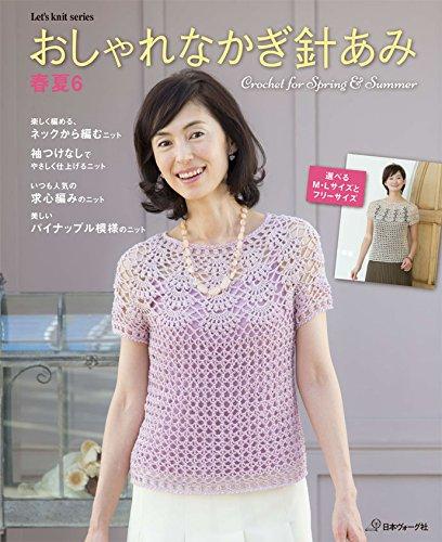Stylish Crochet Spring Summer 6