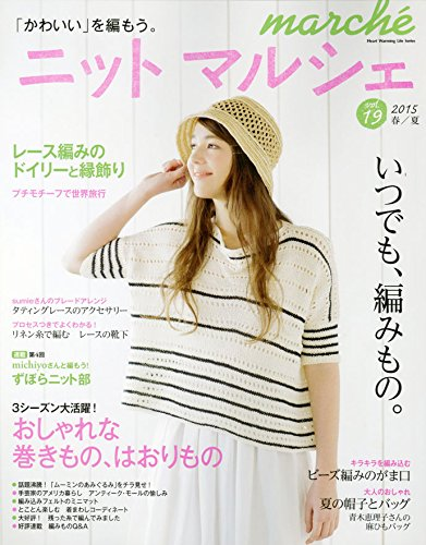 Knit Marche vol.19 2015