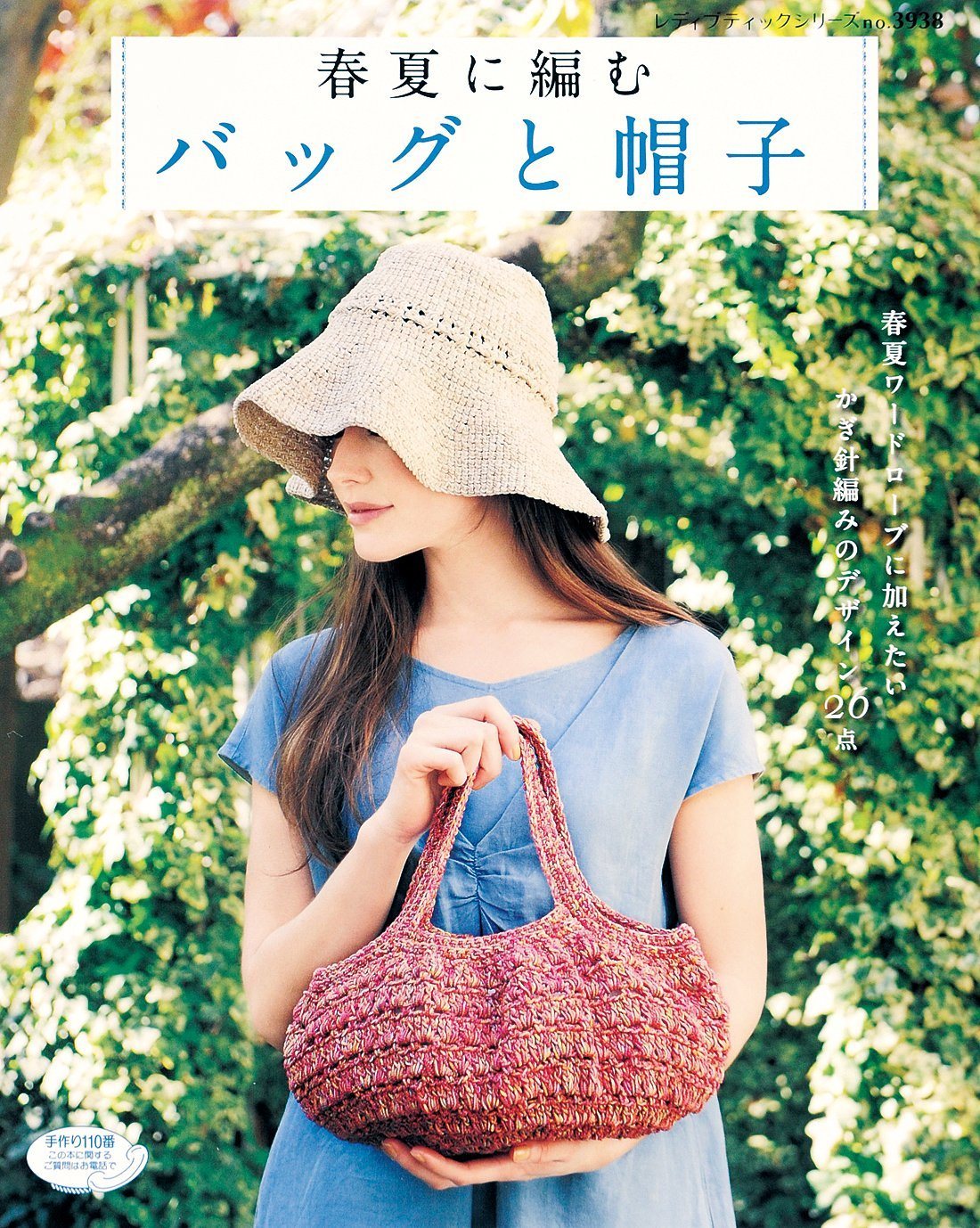Bag and hat knitting spring and summer