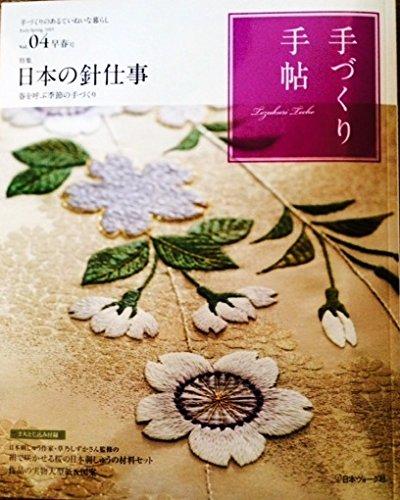 Handmade notebook vol.4 2015
