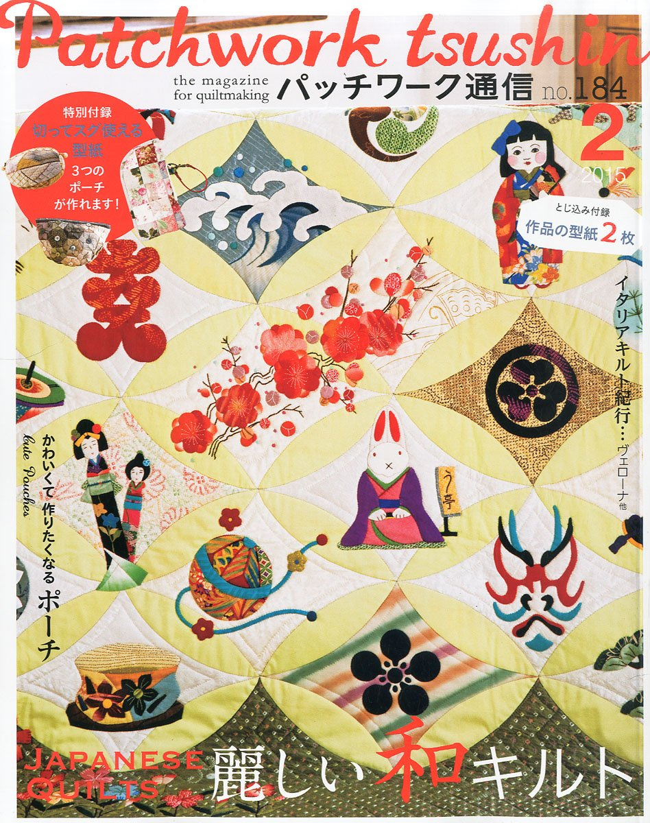 Patchwork Quilt tsushin 2015-02 February