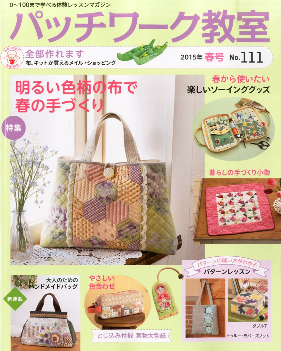 Patchwork class 2015-04 April